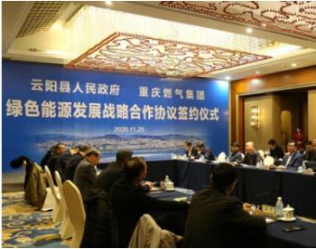 <em>重庆</em>燃气集团与云阳展开战略合作