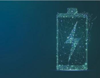 欧盟计划提高锂电池产量 2025年实现自给自足