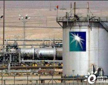 <em>沙特阿美</em>计划发行80亿美元债券为巨额派息缺口融资