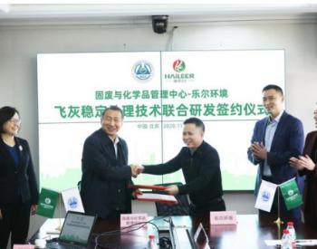 生态环境部固管中心与乐尔环境签订联合研发协议