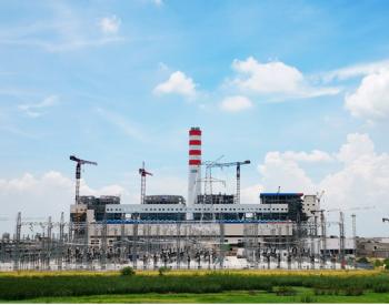<em>越南</em>海阳燃煤电厂1号机组商运