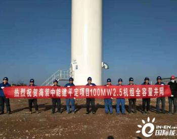 """""""决战一百天""""中能建山西平定项目40台2.5MW风机顺利完成全容量并网"""