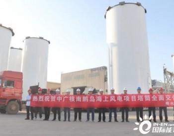 国内首个装机容量最大海上<em>风电塔筒项目</em>全部发货完成