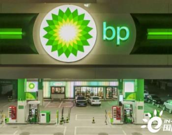 震惊!BP竟然要卖伦敦总部大楼筹措资金!