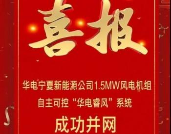 """宁夏宁东风电场成功<em>并网</em>,为国内首台运用自主可控""""华电睿风""""系统的1.5MW<em>风电</em>机组"""