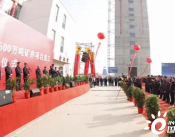 阳煤股份七元公司500万吨矿井项目复工