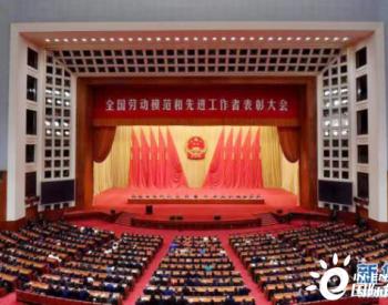 """<em>中天科技</em>集团总裁薛驰荣获""""全国劳动模范称号"""""""