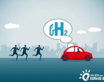 內蒙古呼和浩特市發布氫能源<em>發展規劃</em>征求意見