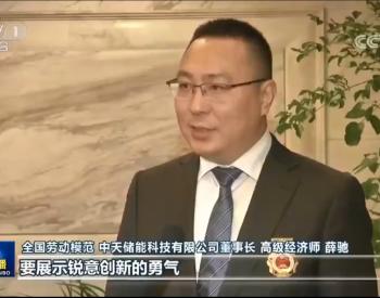 中天科技集团总裁薛驰荣获<em>全国劳动模范称号</em>