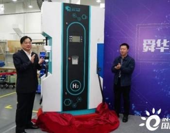 舜华新能源发布第三代<em>加氢机</em>
