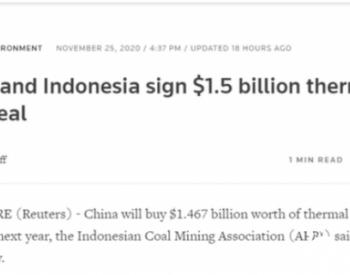 15亿美元!中国与印尼签署动力煤采购协议