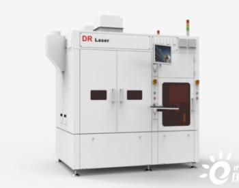 获得欧洲客户认可,帝尔激光取得异质结电池激光量产设备订单