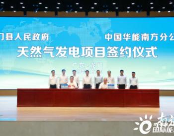 华能50亿<em>天然气发电项目</em>落户广东龙门