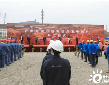 预计年发电量超16.6亿千瓦时!湖北武汉首个亚临界<em>燃气锅炉</em>发电项目开工!