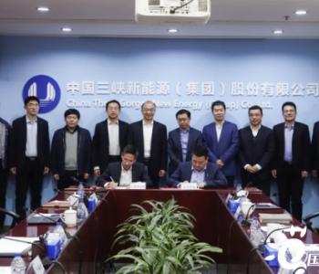 三峡新能源与金风科技签署战略合作协议