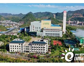 日处理垃圾1200吨!贵州义龙新区垃圾发电厂投产
