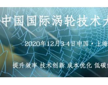 2020中国国际涡轮技术大会报名开启
