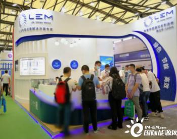 赋能充电,莱姆电子亮相第十四届上海充电展