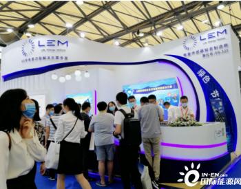 协同发展,能源互联,莱姆电子助能<em>SNEC</em>