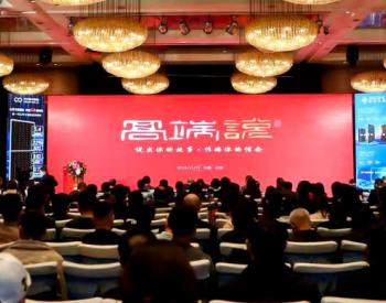 如果非要给碳中和一个奋斗期限,那就40年吧!——李俊峰&杨立友CPIF现场版《高端说》...