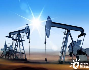 中国石油长庆油田对鄂尔多斯盆地<em>页岩</em>油开启90%高效开发模式
