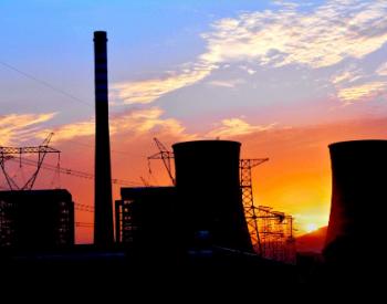 4.2万千瓦!山东2020年第二批燃煤机组关停名单发布!
