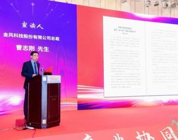 """《中国风电装备制造业落实""""30·60""""目标行动倡议书》正式发布"""