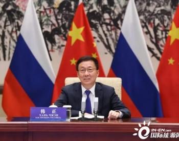 中俄两国共同推动<em>氢能</em>、储能等<em>领域</em>合作