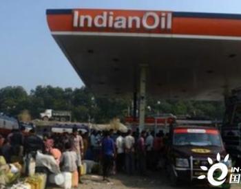 进口原油降至358万桶/天!印度原油进口<em>量</em>出现下滑!