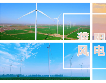 堪比火电!<em>华能</em>单体容量最大的平原风电项目实现全容量投产