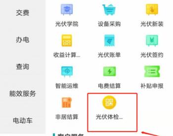 """<em>国网浙江电力</em>上新""""光伏体检码""""保障光伏用户收益"""