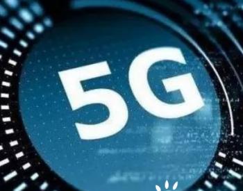 南方电网采用5G+储能技术为数字中国<em>建设</em>和能源革命开辟新路径