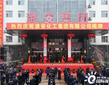 潞安化工集团有限公司揭牌