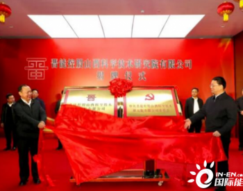 晋能控股山西科学技术研究院正式揭牌