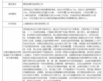 国家电投揭阳神泉一400MW海上风电场项目<em>环境影响评价</em>文件获批准公示