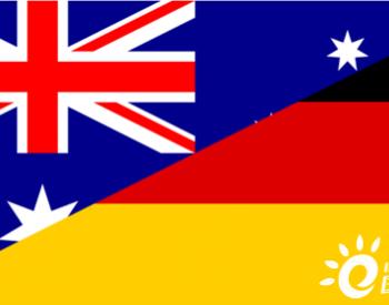 德澳联手,研发可再生能源制氢