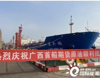 中国石油西南地区首批交割原油入库