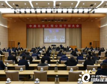 中国石化中原石油工程公司重要人事变动!