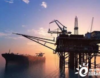 全球油气勘探进入稳定新常态!