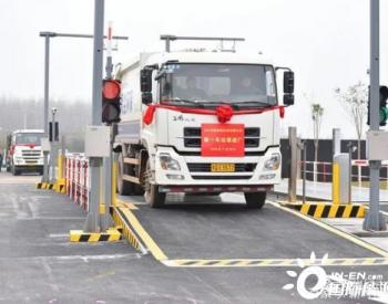 河南汝州市静脉产业园固体废弃物综合处理项目垃圾首进场!