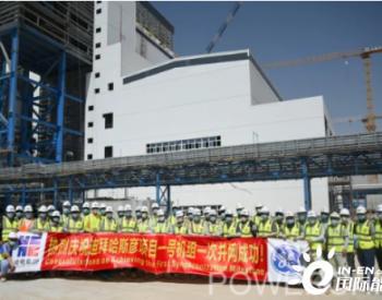 2.4GW!中东地区首个清洁燃煤电站项目并网成功