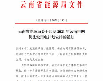 云南省能源局关于印发2021年云南电网优先发用电计