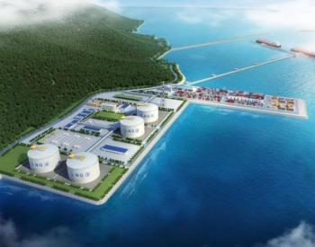 佛燃能源取得江门广海湾LNG项目19.9%股权