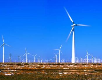 总装机容量20MW!河南安阳风力发电助力清洁能源高质量发展