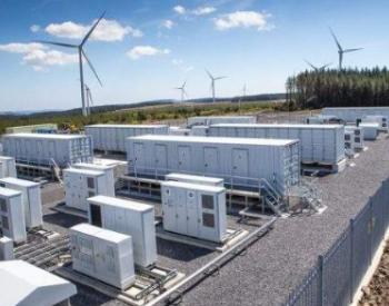 南都電源擬作價8292萬元出售募投項目中合計58MWh<em>儲能</em>電站相關資產