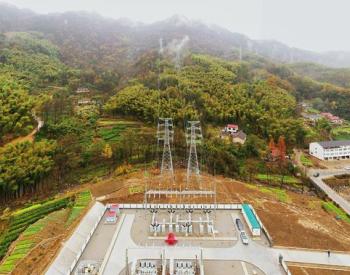 安徽省原水电供区首座110千伏变电站在霍山县建成投运