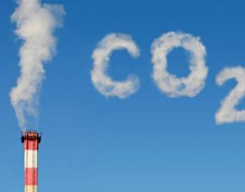 应对气候变化丨建立全国碳市场,加快推进碳减排