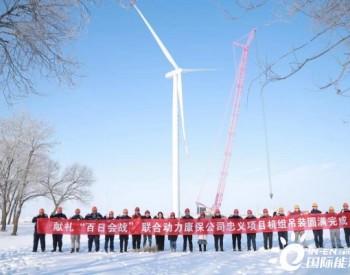 50MW,联合动力河北康保忠义一期项目全部吊装完成