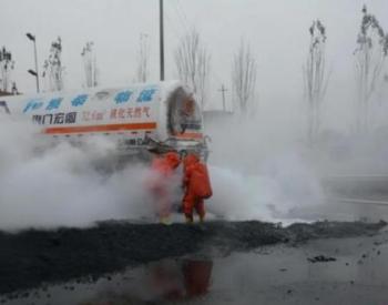 后续来了~青银高速离石西出口交通事故导致<em>天然气</em>泄漏5天4夜排空22.4吨气体