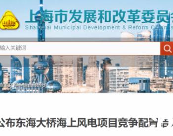 中標丨上網電價0.727元/kWh 大唐、中廣核、上海電力等六企...中標東海大橋海上<em>風電</em>項目